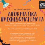 «Αποκριάτικα Παιχνιδομαγέματα» Διαδραστική παράσταση για παιδιά από 2-102 ετών!
