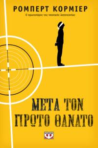 Book Cover: Μετά τον πρώτο θάνατο