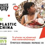 Κερδίστε 5 διπλές προσκλήσεις για την προβολή ντοκιμαντέρ KinderDocs «Plastic China» στις 17 Μαρτίου (έληξε)