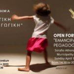 """Χειραφετική Παιδαγωγική - Ανοιχτό Βήμα : """"Emancipatory Pedagogy"""""""