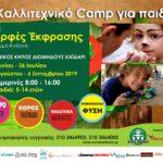 Summer Camp Μορφές Έκφρασης 2019 - 6o Καλοκαιρινό Καλλιτεχνικό Camp