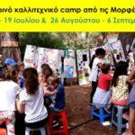 Summer Camp Μορφές Έκφρασης 2019 – 6o Καλοκαιρινό Καλλιτεχνικό Camp