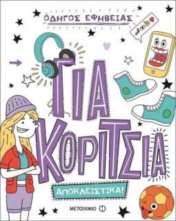 Book Cover: Για κορίτσια