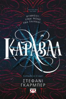Book Cover: ΚΑΡΑΒΑΛ