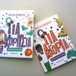 """Πρόταση βιβλίων """"Οδηγός εφηβείας: Για κορίτσια και Για αγόρια"""""""