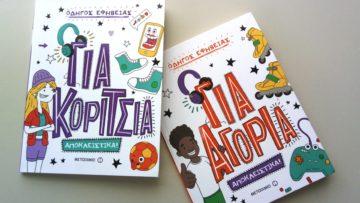 Πρόταση βιβλίων «Οδηγός εφηβείας: Για κορίτσια και Για αγόρια»