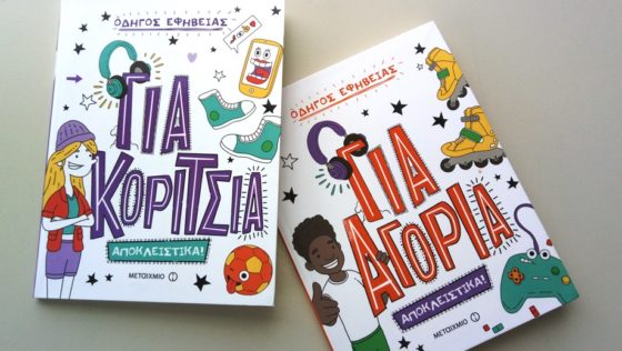Κερδίστε δύο αντίτυπα των βιβλίων «Για κορίτσια» ή/και «Για αγόρια» των Εκδόσεων Μεταίχμιο (έληξε)