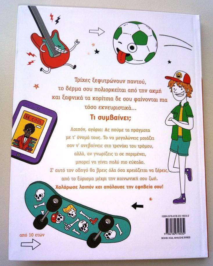 290e8e797c5 Πρόταση βιβλίων