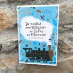"""Το μυθιστόρημα """"Τα παιδιά που Έβλεπαν τα Τρένα να Περνούν"""" ταξιδεύει τους εφήβους στην περιπέτεια και όχι μόνο!"""