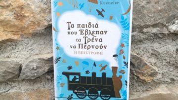 Το μυθιστόρημα «Τα παιδιά που Έβλεπαν τα Τρένα να Περνούν» ταξιδεύει τους εφήβους στην περιπέτεια και όχι μόνο!