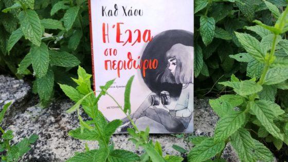 Κερδίστε το εφηβικό βιβλίο «Η Έλλα στο περιθώριο» των Εκδόσεων Μεταίχμιο (έληξε)