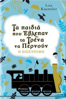 Book Cover: Τα παιδιά που έβλεπαν τα τρένα να περνούν - Η επιστροφή