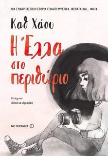 Book Cover: Η Έλλα στο περιθώριο