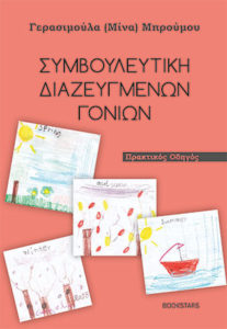 Book Cover: Συμβουλευτική Διαζευγμένων Γονέων