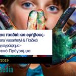"""""""Art Therapy για παιδιά και εφήβους-Μέθοδος Vera Vasarhelyi & Παιδικό Ιχνογράφημα""""- Εκπαιδευτικό Πρόγραμμα"""