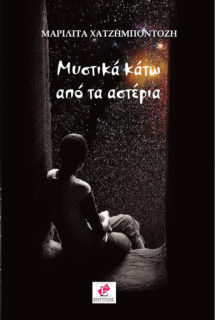 Book Cover: Μυστικά κάτω από τα αστέρια