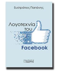 Book Cover: Λογοτεχνία του Facebook