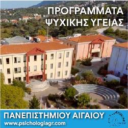 Προγράμματα ψυχικής υγείας από το Πανεπιστήμιο Αιγαίου