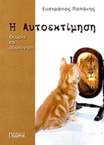 Book Cover: Η Αυτοεκτίμηση-Θεωρία και Αξιολόγηση