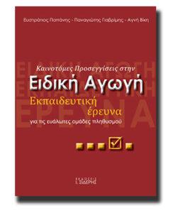 Book Cover: Καινοτόμες Προσεγγίσεις στην Ειδική Αγωγή-Εκπαιδευτική Έρευνα για τις Ευάλωτες Ομάδες Πληθυσμού