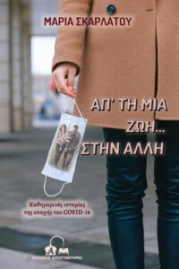 Book Cover: Απ' τη μία ζωή… στην άλλη