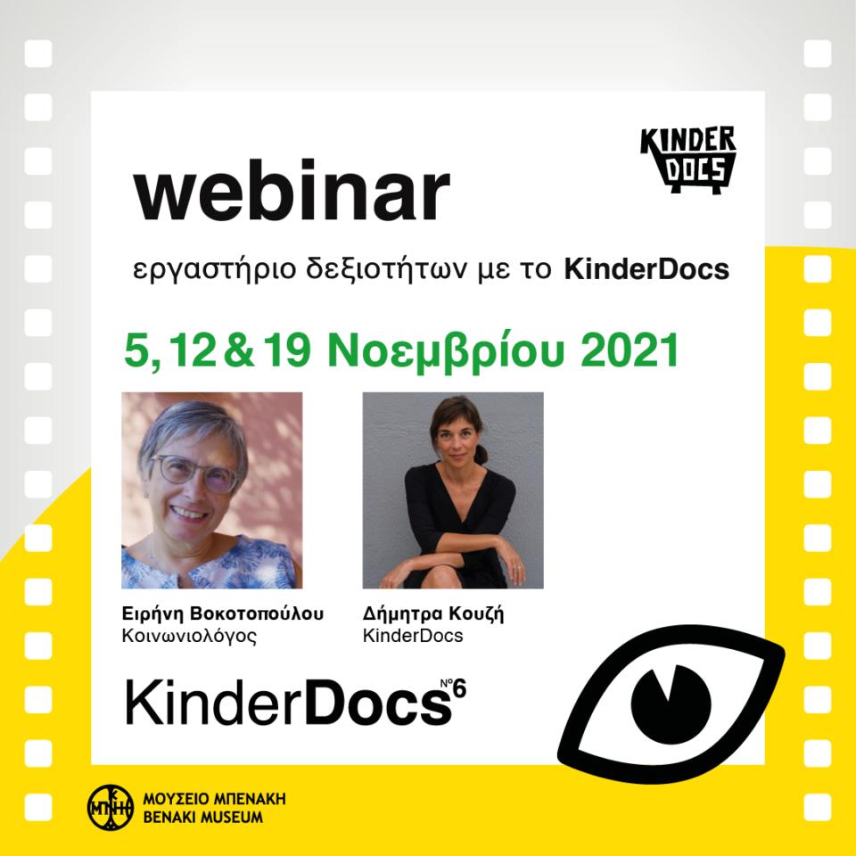 Eργαστήρια δεξιοτήτων με KinderDocs, νέο webinar!